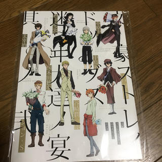 角川書店 - パンフレット 文豪ストレイドッグス 迷ヰ犬達ノ宴 其ノ弐