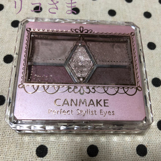 CANMAKE - キャンメイク パーフェクトスタイリストアイズ 18