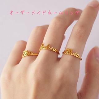 オーダーメイドネームペアリングオリジナルプレゼント記念日イニシャル一点物(リング(指輪))