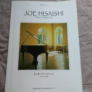 久石譲 ピアノ・コレクション