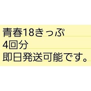 ジェイアール(JR)の18きっぷ 4回分 返還不要(鉄道乗車券)