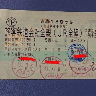 ジェイアール(JR)の青春18きっぷ 1回分 未使用【値下げしました】(鉄道乗車券)