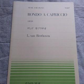 全音ピアノピース No.187 ロンド カプリチオ