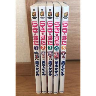 カドカワショテン(角川書店)のらき☆すた 1〜5巻(少年漫画)