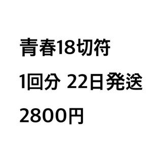 青春18切符 青春18きっぷ 1回分 22日早朝発送(鉄道乗車券)