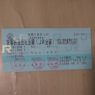 ジェイアール(JR)の青春18きっぷ2回分 返却不要(鉄道乗車券)