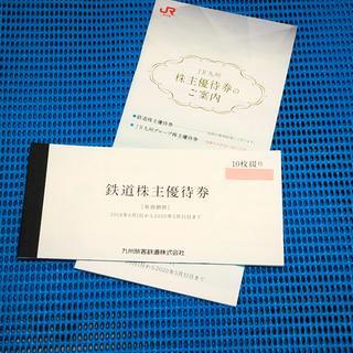 JR - JR九州 株主優待券 10枚と冊子