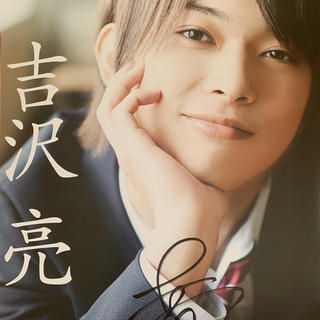 ワニブックス(ワニブックス)の吉沢亮(男性タレント)