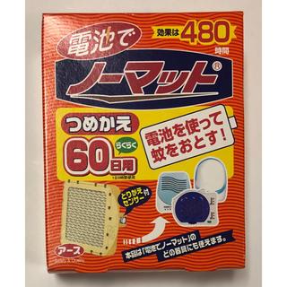 アースセイヤク(アース製薬)の電池でノーマット つめかえ 60日用(日用品/生活雑貨)