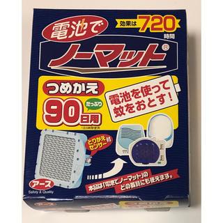 アースセイヤク(アース製薬)の電池でノーマット つめかえ 90日用(日用品/生活雑貨)