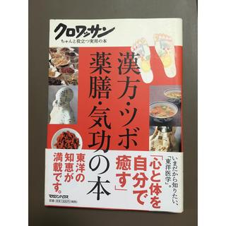マガジンハウス - 漢方・ツボ・薬膳・気功の本