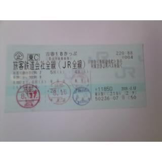 青春18きっぷ 1回分 送料無料 返却不要(鉄道乗車券)