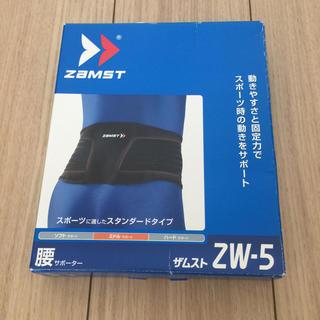 ザムスト(ZAMST)のザムスト ZW-5 (腰用サポーター)美品(トレーニング用品)