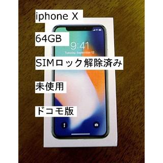 iPhone - iPhone X64GB シルバー SIMロック解除済み 未使用