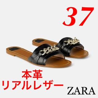 ZARA - 新品 完売品 ZARA 37 本革 チェーンディテール付き フラット サンダル