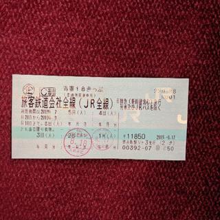 青春18きっぷ 残り3回 即購入可 即日発送 送料無料(鉄道乗車券)