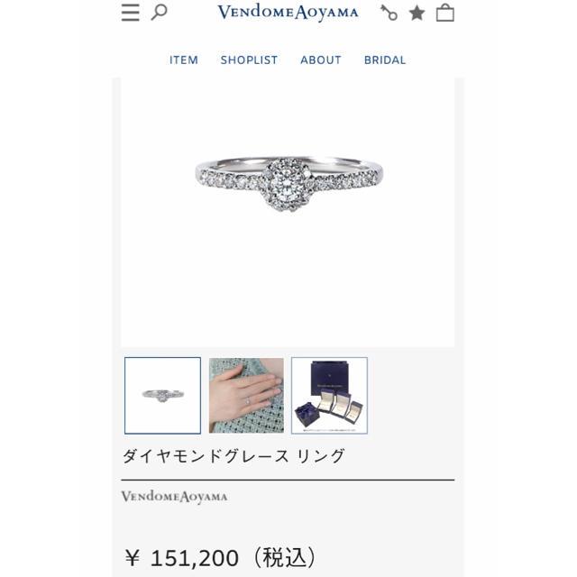Vendome Aoyama(ヴァンドームアオヤマ)のYui様専用! レディースのアクセサリー(リング(指輪))の商品写真