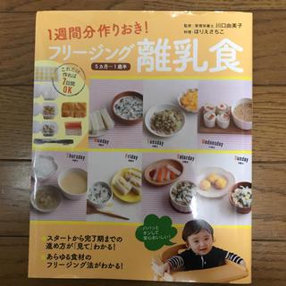 オーイズミ(OIZUMI)の1週間分作りおき!フリージング離乳食 5カ月~1歳半 時短 レシピ(住まい/暮らし/子育て)