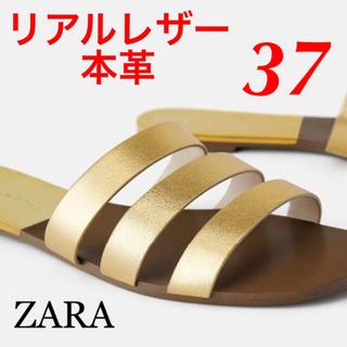 ZARA - 新品 完売品 ZARA 37 本革 リアルレザー フラット サンダル GD