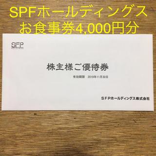 SPFホールディングス株式会社 優待券 お食事券 4,000円分(レストラン/食事券)