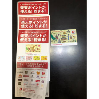 Rakuten - 楽天ポイントカード 楽天ポイントカード ミスド 関東・甲信越限定 3枚