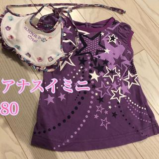 ANNA SUI mini - アナスイ ミニ 80 紫 トップス スタイ セット よだれかけ