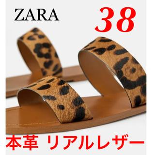 ZARA - 新品 完売品 ZARA 38 本革 リアルレザー レオパード柄 フラットサンダル