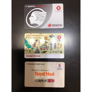 ラクテン(Rakuten)の楽天カード 3枚セット ミスド 出光 ロイホ(ショッピング)