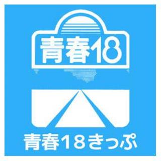 【8/19発送】青春18きっぷ 残り2回分 返却不要(鉄道乗車券)