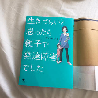 カドカワショテン(角川書店)の生きづらいと思ったら親子で発達障害でした(健康/医学)