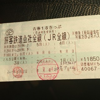 18きっぷ 2回分(鉄道乗車券)