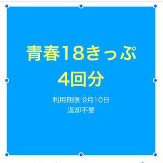 JR - 青春18きっぷ 4回分