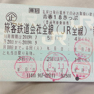 ジェイアール(JR)の青春18きっぷ 残り 1回 返却不要(鉄道乗車券)
