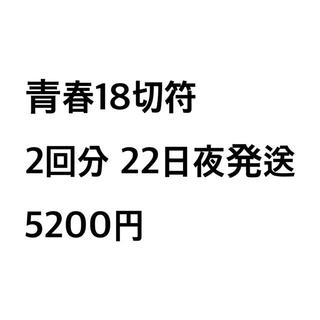 青春18切符 青春18きっぷ 2回分 22日夜発送 (鉄道乗車券)