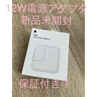 Apple - Apple 12W電源アダプタ 充電アダプタ USB