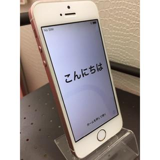 Apple - 【即日発送!】ソフトバンク iPhoneSE 16GB 中古 5750