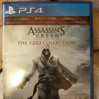PlayStation4 - アサシンクリード エツィオ コレクション