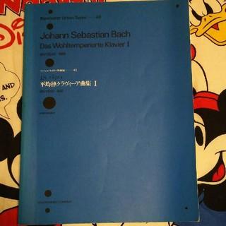 ベーレンライター原典版 J.S.バッハ平均律クラヴィーア曲集Ⅰ/全音楽譜出版社