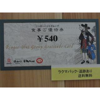 リンガーハット株主優待券 20枚 10,800円分 (レストラン/食事券)