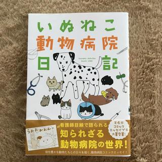 角川書店 - いぬねこ動物病院日記   とみた黍