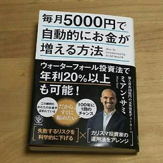 毎月5000円で自動的にお金が増える方法(ビジネス/経済)