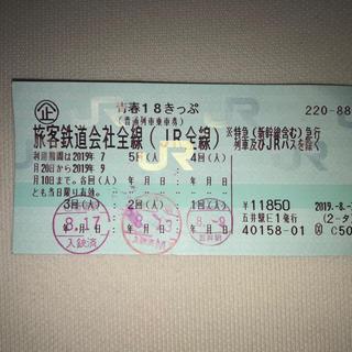 ジェイアール(JR)の青春18きっぷ 残り2回(鉄道乗車券)