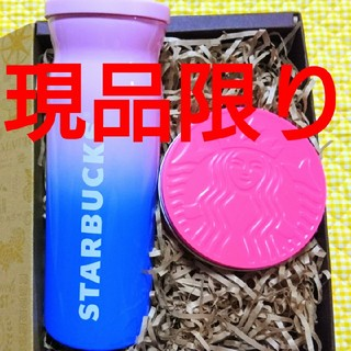 Starbucks Coffee - スタバ ステンレス ボトル グラデーション サマー2019 スターバックス
