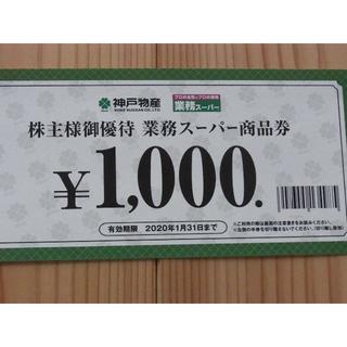 神戸物産、サガミ 株主優待券 7,500円分