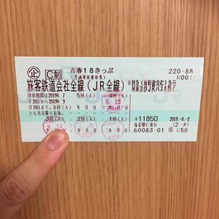 ジェイアール(JR)の青春18きっぷ(あ様専用)(鉄道乗車券)