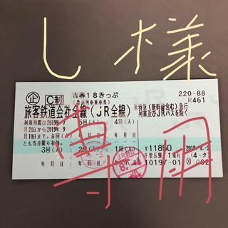 青春18きっぷ2回分、返却不要、8月30日以降発送(鉄道乗車券)