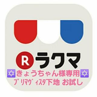 Primavista - 新品🌷ソフィーナ✨プリマヴィスタ✨化粧下地✨お試しサイズ✨石原さとみ✨