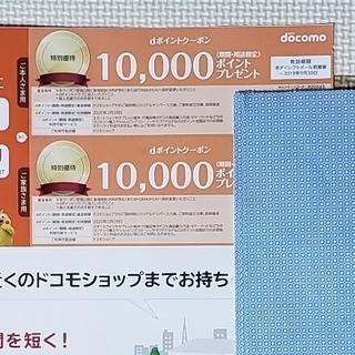 エヌティティドコモ(NTTdocomo)のdocomo  dポイントクーポン  10,000×2枚(ショッピング)