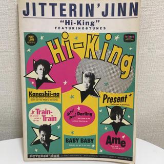 JITTERIN'JINN ジッタリンジン Hi-King バンドスコア