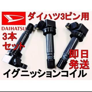 ダイハツ - 新品☆ダイハツ  イグニションコイル  3ピン  3本セット
